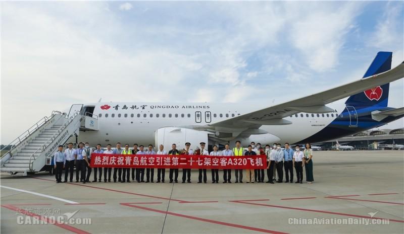 青岛航空战略重组后首架新飞机落地 机队规模达27架