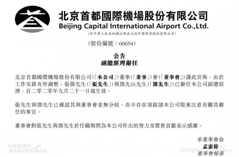 北京首都机场:张伟与邓先山辞任副总经理