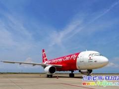 亚洲航空将提升国际服务
