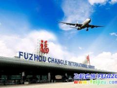 福州机场首次开通洲际货物航班