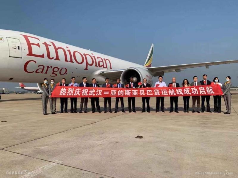 埃塞俄比亚航空开通武汉—亚的斯亚贝巴货运新航线