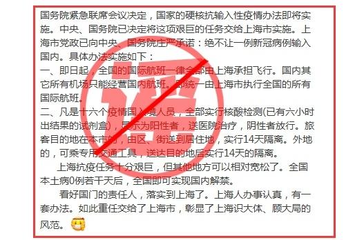 全国国际航班全部改上海? 官方谣言