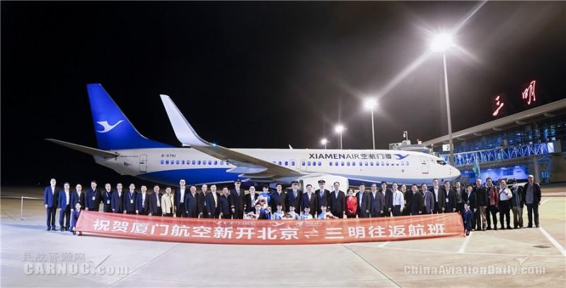 厦航开通北京大兴-三明航线京民直飞点至5号