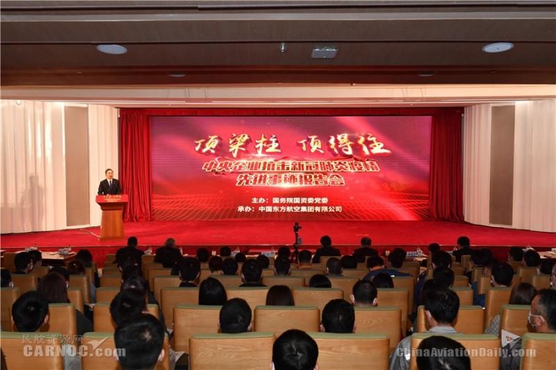讲述逆行坚守故事唱响央企担当责任担当的央企先进事迹报告会(上海专场)在东航召开