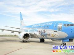 阿根廷航空将启动52个国际航班