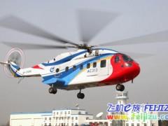 AC313直升机