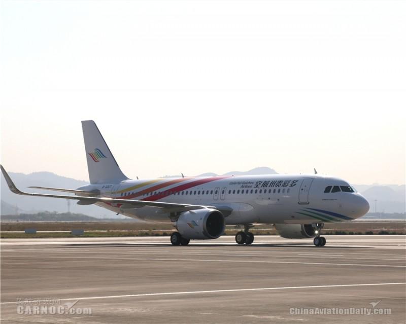 多彩貴州航空推出第三架A320Neo飛機
