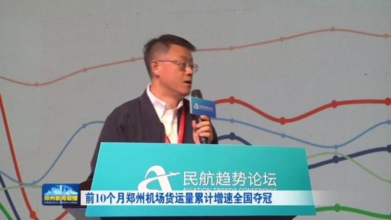 前10个月郑州飞机场货物运输量累计增长速度世界夺冠