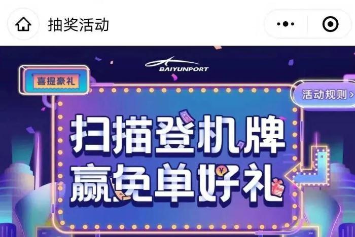 """广州白云机场""""穿越广飞——粤飞广东暖心""""活动来袭! 旅行者今天抽票"""