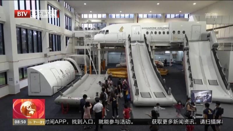 """新加坡航空推出""""飞机逃生演示""""之旅罗致乘客"""