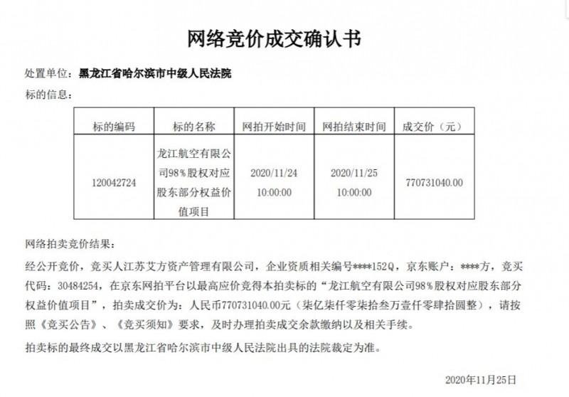 98个出价! 龙江航空$7.7亿